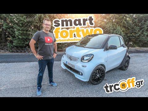 Δοκιμή smart fortwo urbanshadow | trcoff.gr