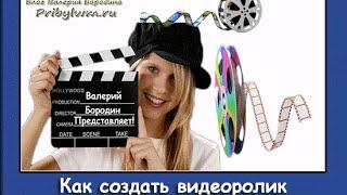 Как создать видеоролик в программе Camtasia Studio 7(http://pribylwm.ru/poleznye-programmy/kak-sozdat-videorolik-iz-fotografij-i-muzyki.html
