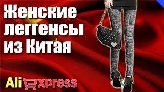 Небольшой обзор женских леггинсов с сайта AliExpress