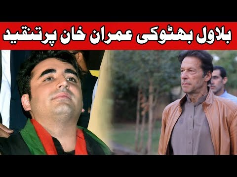 PPP Chairman Bilawal Bhutto Lashes-out At Imran Khan - 24 News HD