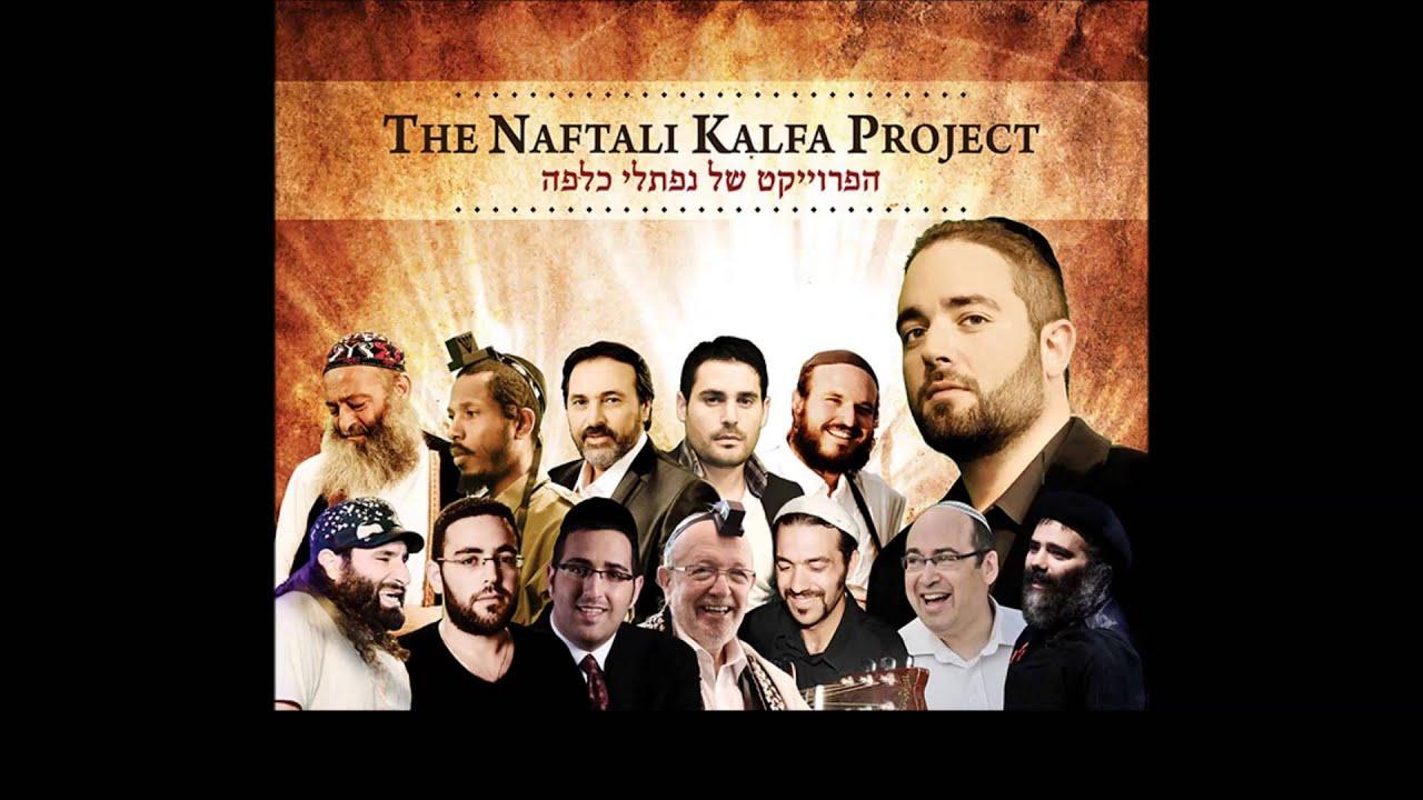 Im Eskachech: Naftali Kalfa & Gad Elbaz | אם אשכחך: נפתלי כלפה וגד אלבז