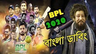 Bangabandhu BPL 2020 Cricket Funny Dubbing, Mashrafe, Andre Russel, Sports Talkies