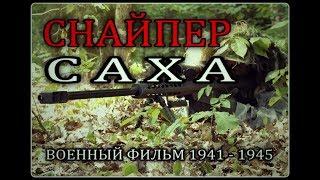Военные фильмы СНАЙПЕР С А Х А