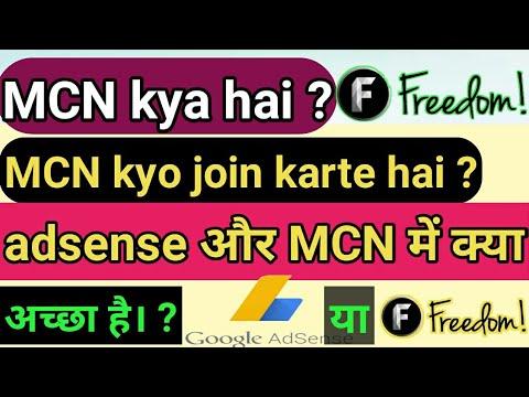 MCN Kya Hai ? Con Sa MCN Achcha Hai , Best MCN In India ,Freedom India Network! Introduction