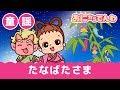童謡・七夕さま(歌詞つき)|おにから電話キッズちゃんねる
