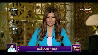 هاني شاكر عن أزمة ميريام فارس: «لازم يكون عندنا قدر من التسامح» (فيديو) | المصري اليوم