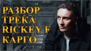 СМЫСЛ И РАЗБОР ТРЕКА Rickey F - Карго