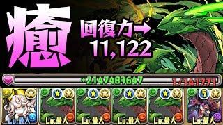 【圧倒的回復力】オメガで回復力21億(カンスト)を目指せ!【パズドラ】 thumbnail