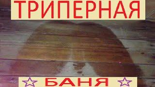 Баня триперная сухая парная /  сауна венерическая зараза / парная сифилизная(Баня в которой можно наварить сифона на шляпу..., 2016-06-23T18:45:50.000Z)