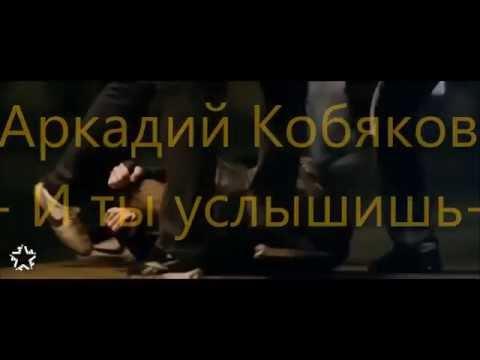 Аркадий Кобяков==   И ты услышишь==(клип)