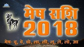 Mesh Rashi 2018, Mesh Rashifal 2018, Aries Horoscope 2018, मेष वार्षिक राशिफल 2018