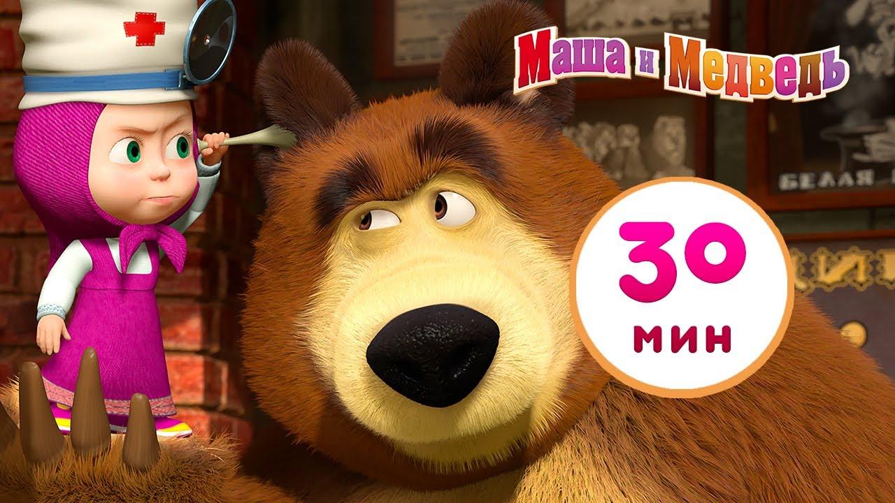 Маша и Медведь - 💊 Будьте здоровы! 👩⚕️ Сборник 27 🎬  30 минут сборник мультиков для детей