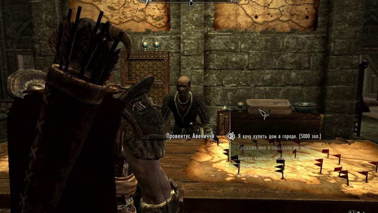 Дом в Вайтране [The Elder Scrolls: Skyrim] - YouTube