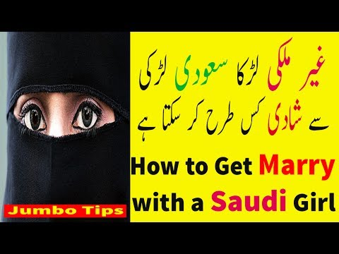 How To Get Marry With A Saudi Girl (Expatriate) Saudi Arabia Marriage Laws - English/Urdu/Hindi