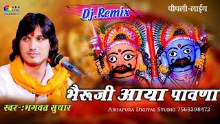 भैरुजी आया पावणा !! Bhagwat Suthar !! Dj Remix !! Bheruji Aaya Pawana !! A.D.S Pipali Dodiya Live