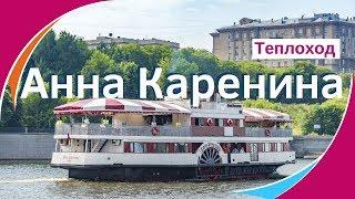 Теплоход Анна Каренина официальный сайт. Аренда теплохода Анна Каренина в Москве