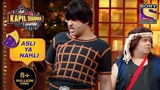 क्यों उखड़ा Sunny अपने Papa से ? | The Kapil Sharma Show | Asli Ya Nakli