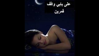 two moons at my door | Arabic music على بابي واقف قمرين | موسيقى
