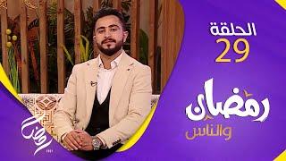 برنامج رمضان والناس | الحلقة 29