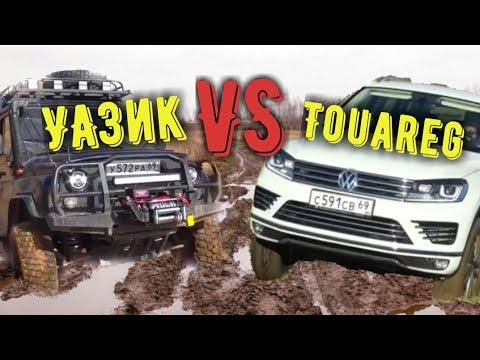 Новый Touareg VS подготовленный УАЗ