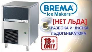 видео ремонт льдогенераторов