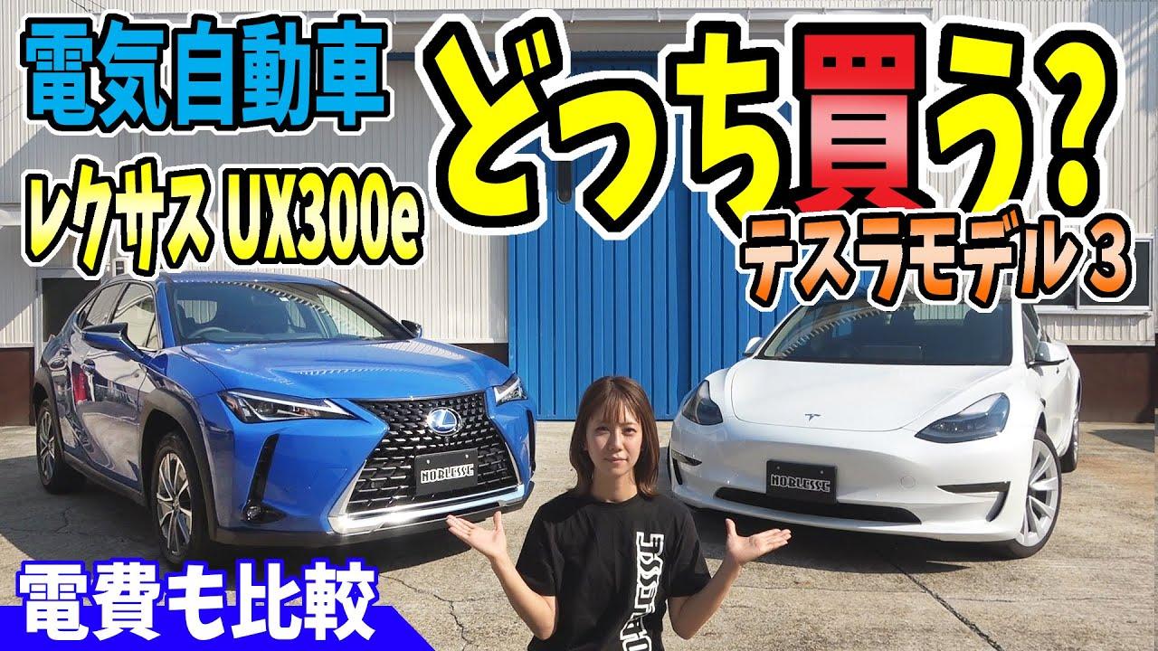 新型レクサス UX300e と テスラ・モデル3、どっち買う?|EV対決