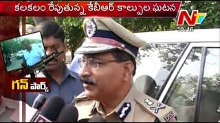 Hyderabad CP Mahender Reddy About Gun Firing At KBR Park
