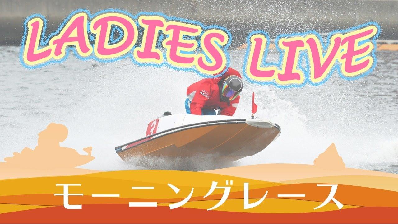 ボートレース【レースライブ】芦屋オールレディース 最終日 1~12R