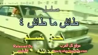 مسلسل طاش ما طاش ج4 1997 طاقم