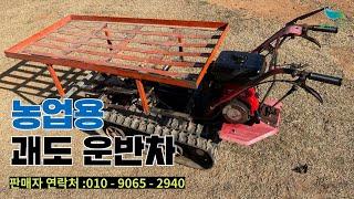 [판매완료] 농업용 괘도 운반차 팝니다.