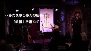 日程:2017年5月5日(金・祝) 会場:渋谷gee-ge さだまさしさんにご来...