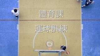 路德會協同中學-籃球教學(體育課)