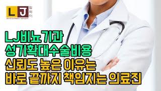 LJ비뇨기과 성기확대수술비용 신뢰도 높은 이유는 바로 …