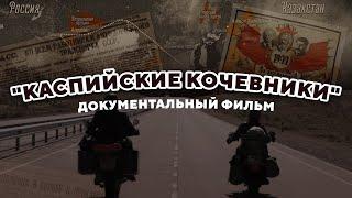 "Фильм ""Каспийские кочевники"". Тизер"