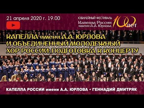 «КАПЕЛЛА имени А. А. Юрлова и ОБЪЕДИНЁННЫЙ МОЛОДЁЖНЫЙХОР РОССИИ: подготовка к концерту»