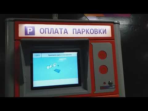 Оплата подземной парковки в ТЦ.