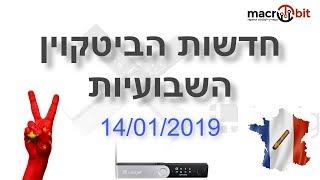 חדשות הביטקוין השבועיות 14/01/2019