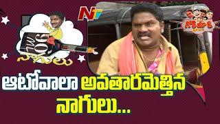 ఆటోవాలా అవతారంలో 90ml నాగులు | 90ml Nagulu Creates Fun As Auto Driver | NTV Golimaar