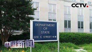 [中国新闻] 美国务院:日韩终止情报交换增加美军风险   CCTV中文国际
