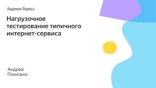 001. Нагрузочное тестирование типичного интернет-сервиса - Андрей Похилько