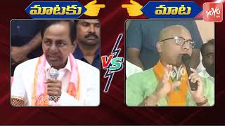 CM KCR VS Dharmapuri Aravind | TRS VS BJP | CM KCR Press Meet | Telangana News | TRS VS MIM |YOYO TV