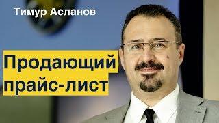 Продающий прайс лист. Тимур Асланов(, 2017-10-02T21:50:31.000Z)