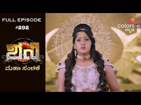 Shani (Kannada) - 3rd December 2018 - ಶನಿ - Full Episode thumbnail