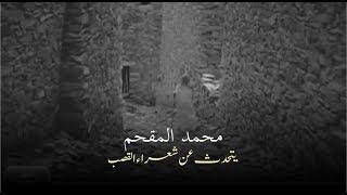 قصائد لشعراء القصب يرويها الشاعر محمد المقحم