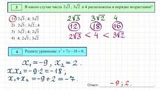 Подготовка к ОГЭ (ГИА) 2017 по математике #2