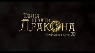 Путешествие в Китай трейлер (2018) Джеки Чан, Арнольд Шварценеггер Fantasy Movie HD