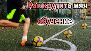 Как научиться крутить мяч в футболе | обучение | Как закрутить мяч?
