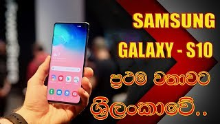 SAMSUNG GALAXY S10 First time review and unboxing in Srilanka with Sinhala whoknow