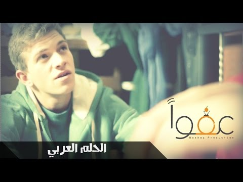 #عفواً - الحلم العربي