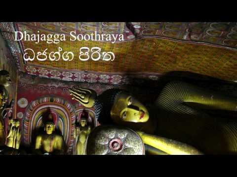 ධජග්ග සූත්රය - Dhajagga Soothraya with mp3 link